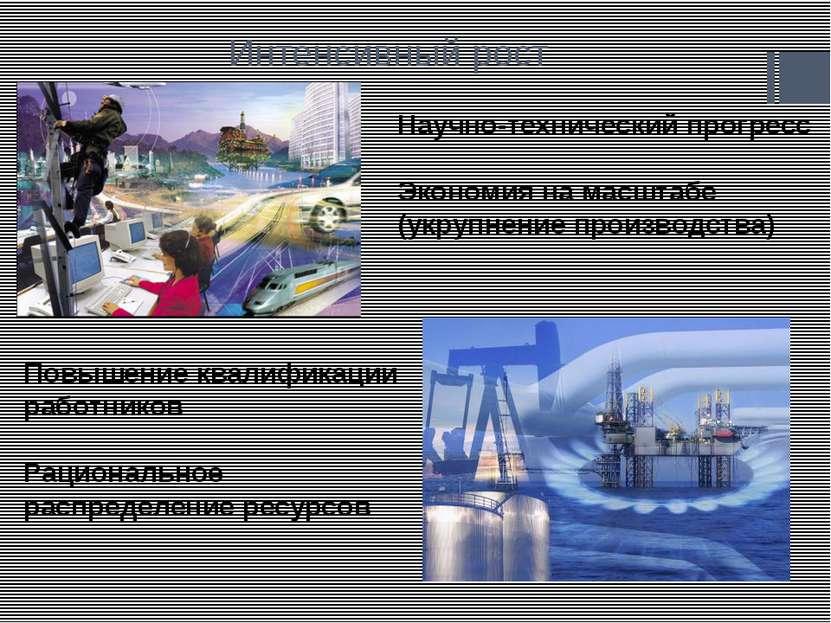 Интенсивный рост Научно-технический прогресс Экономия на масштабе (укрупнение...