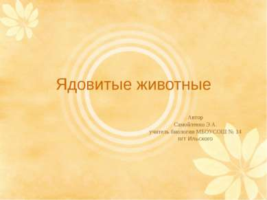 Ядовитые животные Автор Самойленко Э.А. учитель биологии МБОУСОШ № 14 пгт Иль...