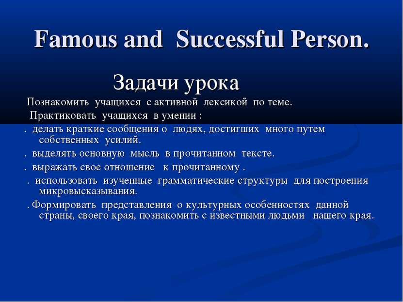 Famous and Successful Person. Задачи урока Познакомить учащихся с активной ле...