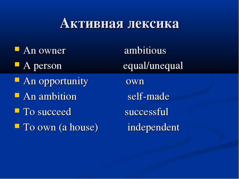 Активная лексика An owner ambitious A person equal/unequal An opportunity own...