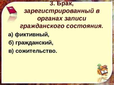 3. Брак, зарегистрированный в органах записи гражданского состояния. а) фикти...