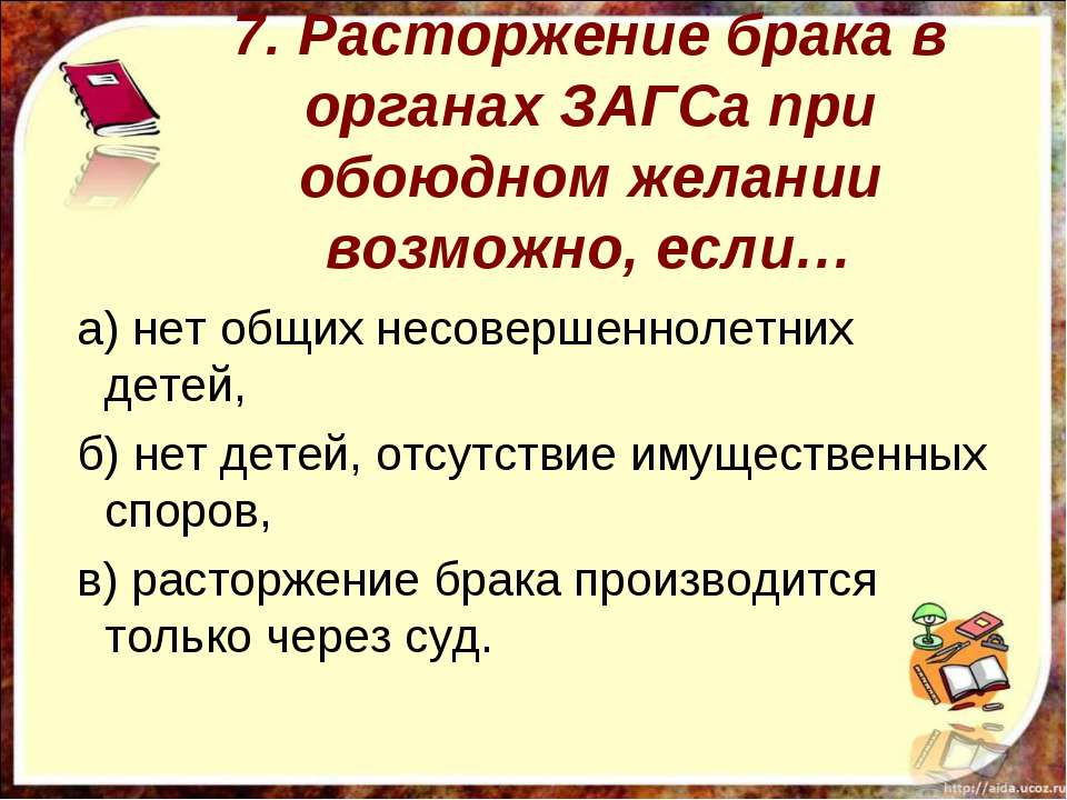 7. Расторжение брака в органах ЗАГСа при обоюдном желании возможно, если… а) ...