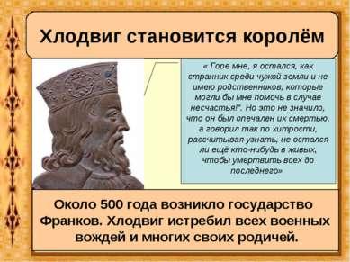 Хлодвиг становится королём « Горе мне, я остался, как странник среди чужой зе...