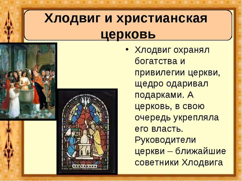 Хлодвиг охранял богатства и привилегии церкви, щедро одаривал подарками. А це...