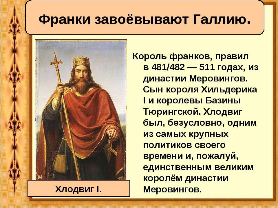 Корольфранков, правил в481/482—511годах, из династии Меровингов. Сын кор...
