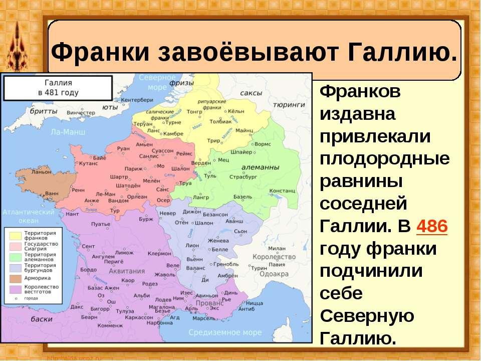 Франков издавна привлекали плодородные равнины соседней Галлии. В 486 году фр...