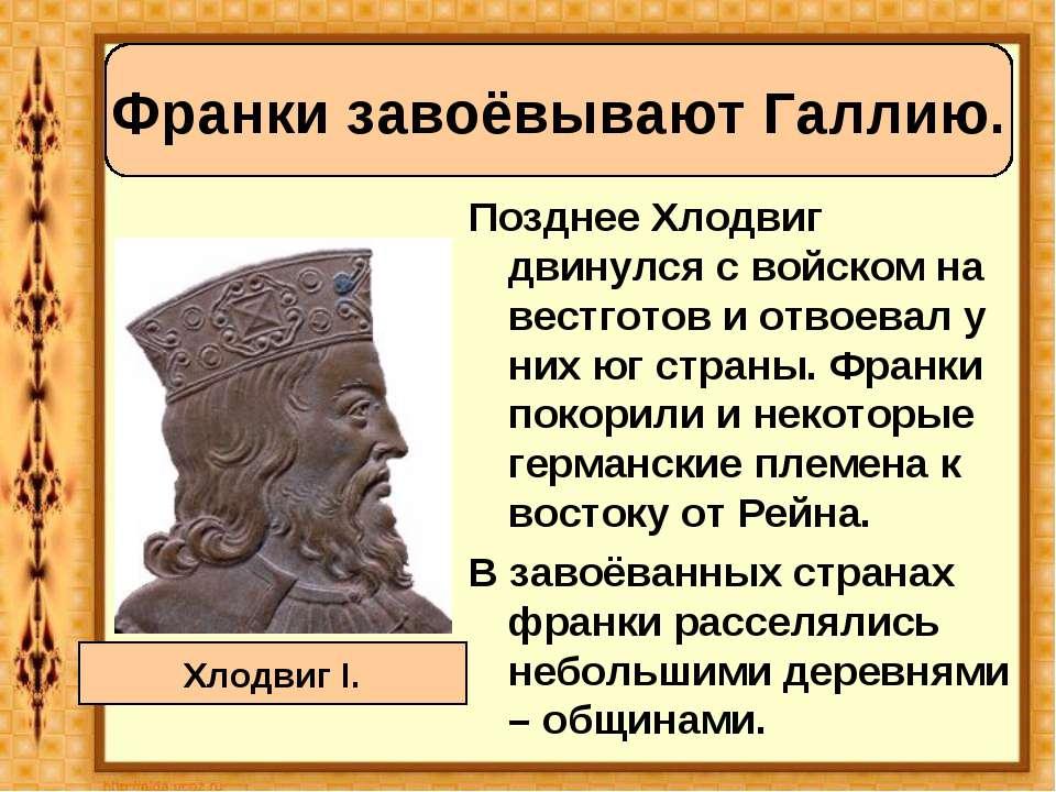 Позднее Хлодвиг двинулся с войском на вестготов и отвоевал у них юг страны. Ф...