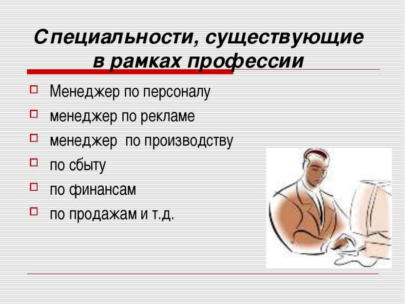 Специальности, существующие в рамках профессии Менеджер по персоналу менеджер...