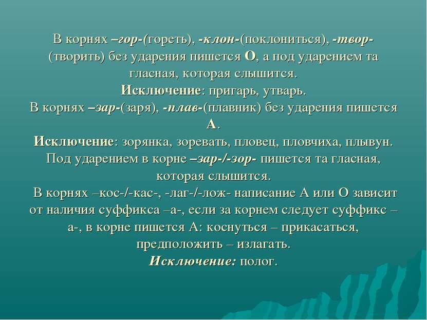 В корнях –гор-(гореть), -клон-(поклониться), -твор-(творить) без ударения пиш...