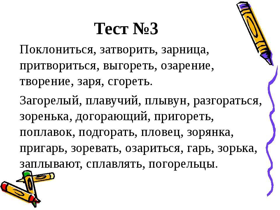 Тест №3 Поклониться, затворить, зарница, притвориться, выгореть, озарение, тв...