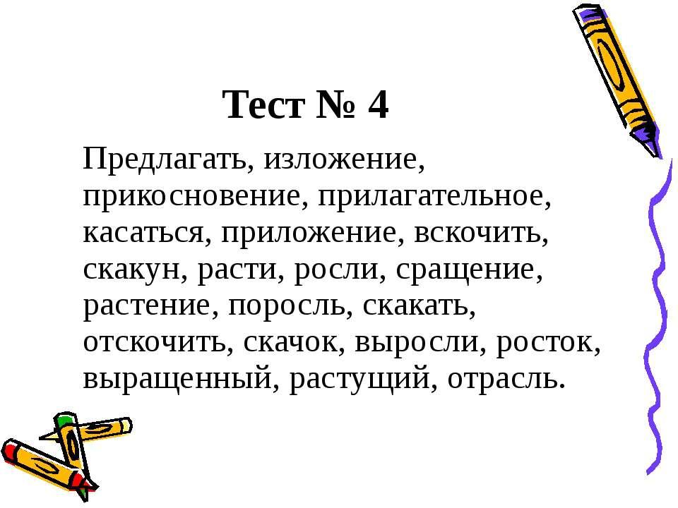 Тест № 4 Предлагать, изложение, прикосновение, прилагательное, касаться, прил...
