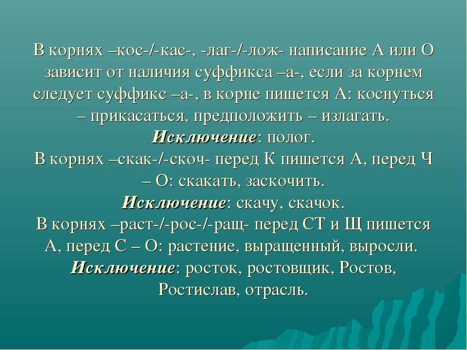 В корнях –кос-/-кас-, -лаг-/-лож- написание А или О зависит от наличия суффик...