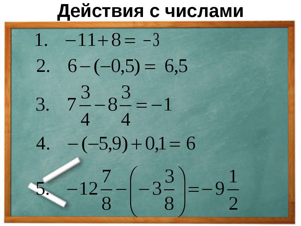 Действия с числами