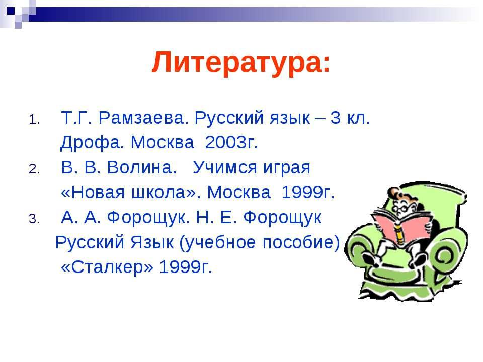 Литература: Т.Г. Рамзаева. Русский язык – 3 кл. Дрофа. Москва 2003г. В. В. Во...