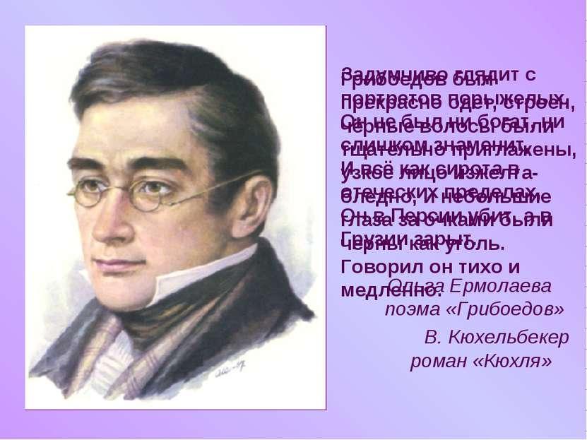 Задумчиво глядит с портретов порыжелых, Он не был ни богат, ни слишком знамен...