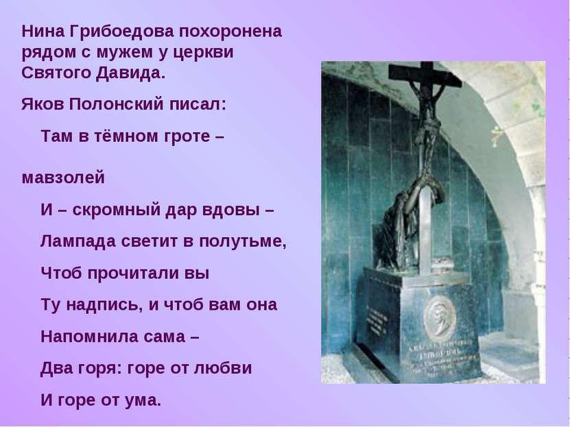 Нина Грибоедова похоронена рядом с мужем у церкви Святого Давида. Яков Полонс...