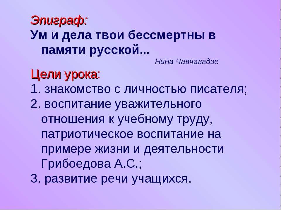 Эпиграф: Ум и дела твои бессмертны в памяти русской... Нина Чавчавадзе Цели у...