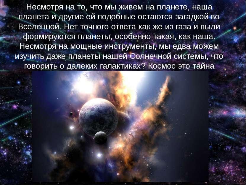 Несмотря на то, что мы живем на планете, наша планета и другие ей подобные ос...