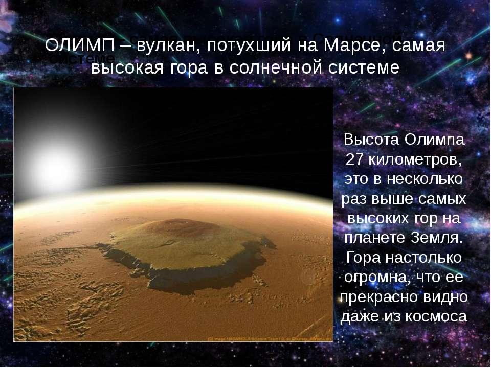 Олимп — самая высокая гора в Солнечной системе ОЛИМП – вулкан, потухший на Ма...