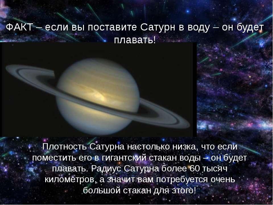 ФАКТ – если вы поставите Сатурн в воду – он будет плавать! Плотность Сатурна ...