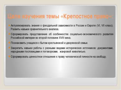 Цели изучения темы «Крепостное право»: Актуализировать знания о феодальной за...