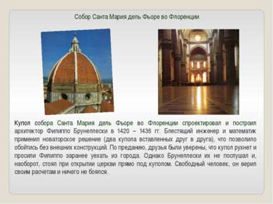 Собор Санта Мария дель Фьоре во Флоренции Купол собора Санта Мария дель Фьоре...