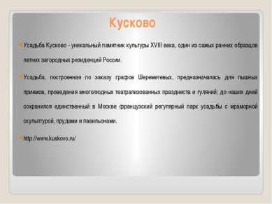 Кусково Усадьба Кусково - уникальный памятник культуры XVIII века, один из са...