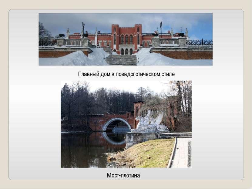 Мост-плотина Главный дом в псевдоготическом стиле