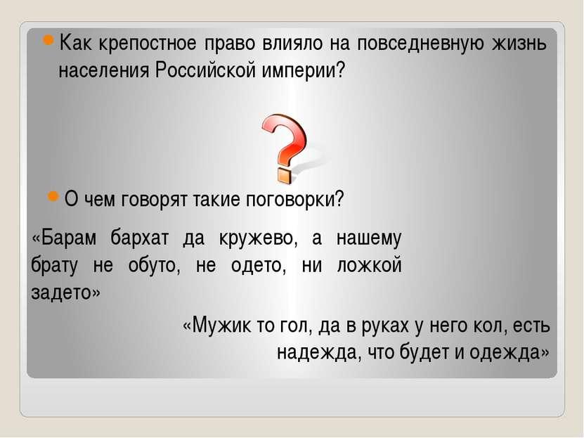 Как крепостное право влияло на повседневную жизнь населения Российской импери...