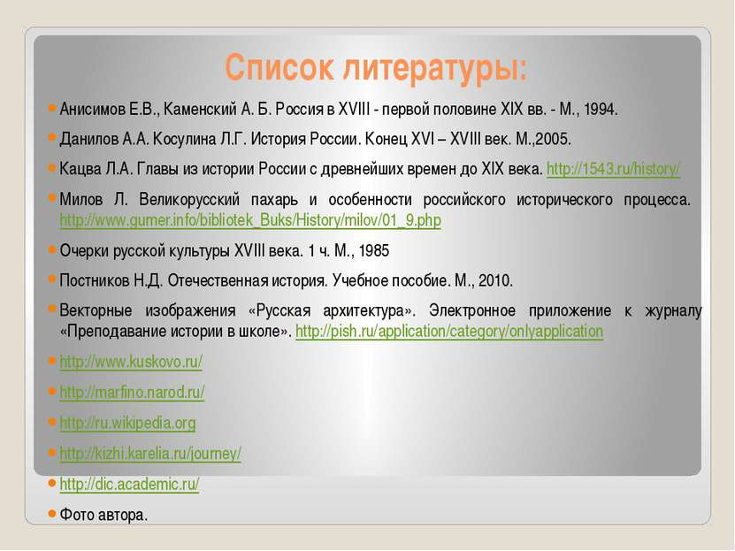 Список литературы: Анисимов Е.В., Каменский А. Б. Россия в XVIII - первой пол...