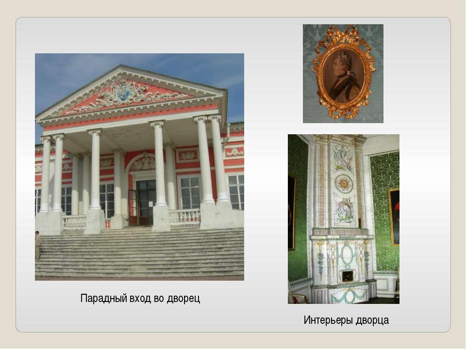 Парадный вход во дворец Интерьеры дворца