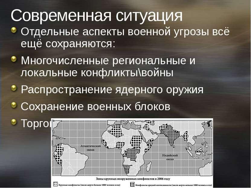 Современная ситуация Отдельные аспекты военной угрозы всё ещё сохраняются: Мн...