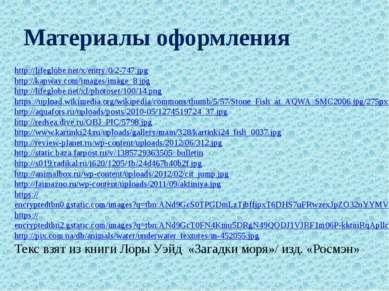 Материалы оформления http://lifeglobe.net/x/entry/0/2-747.jpg http://kapway.c...