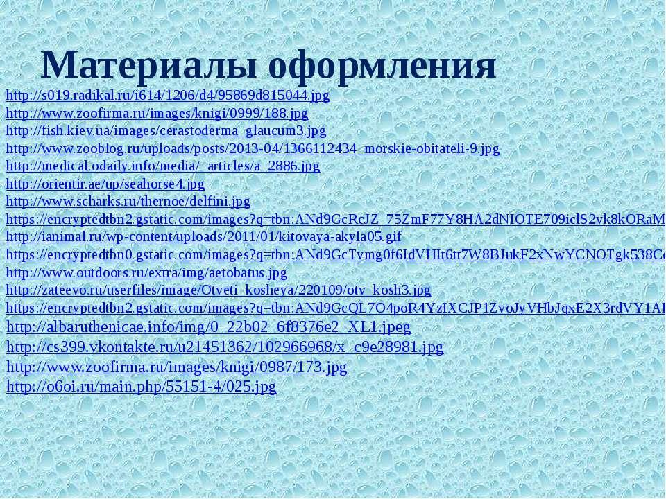 Материалы оформления http://s019.radikal.ru/i614/1206/d4/95869d815044.jpg htt...