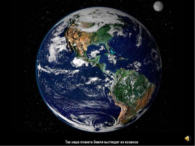Так наша планета Земля выглядит из космоса