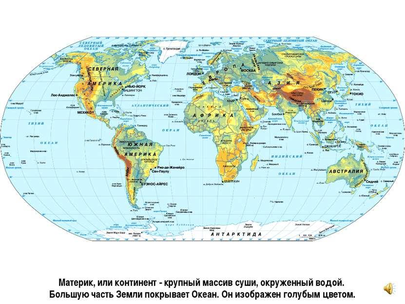 Материк, или континент - крупный массив суши, окруженный водой. Большую часть...