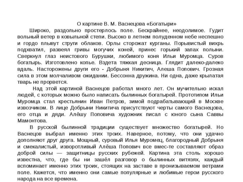 О картине В. М. Васнецова «Богатыри» Широко, раздольно простерлось поле. Беск...