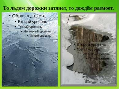 То льдом дорожки затянет, то дождём размоет.