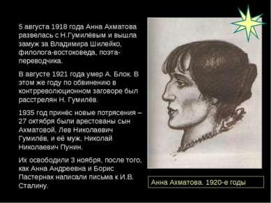 5 августа 1918 года Анна Ахматова развелась с Н.Гумилёвым и вышла замуж за Вл...
