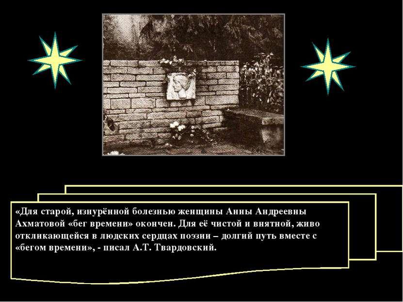 «Для старой, изнурённой болезнью женщины Анны Андреевны Ахматовой «бег времен...