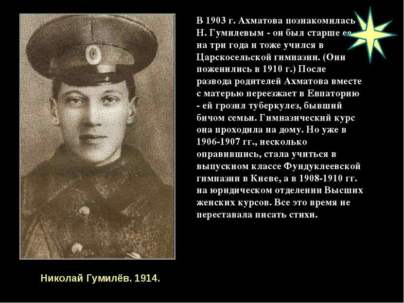 В 1903 г. Ахматова познакомилась с Н. Гумилевым - он был старше ее на три год...