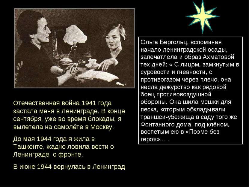 Ольга Бергольц, вспоминая начало ленинградской осады, запечатлела и образ Ахм...