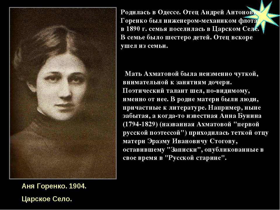Родилась в Одессе. Отец Андрей Антонович Горенко был инженером-механиком флот...