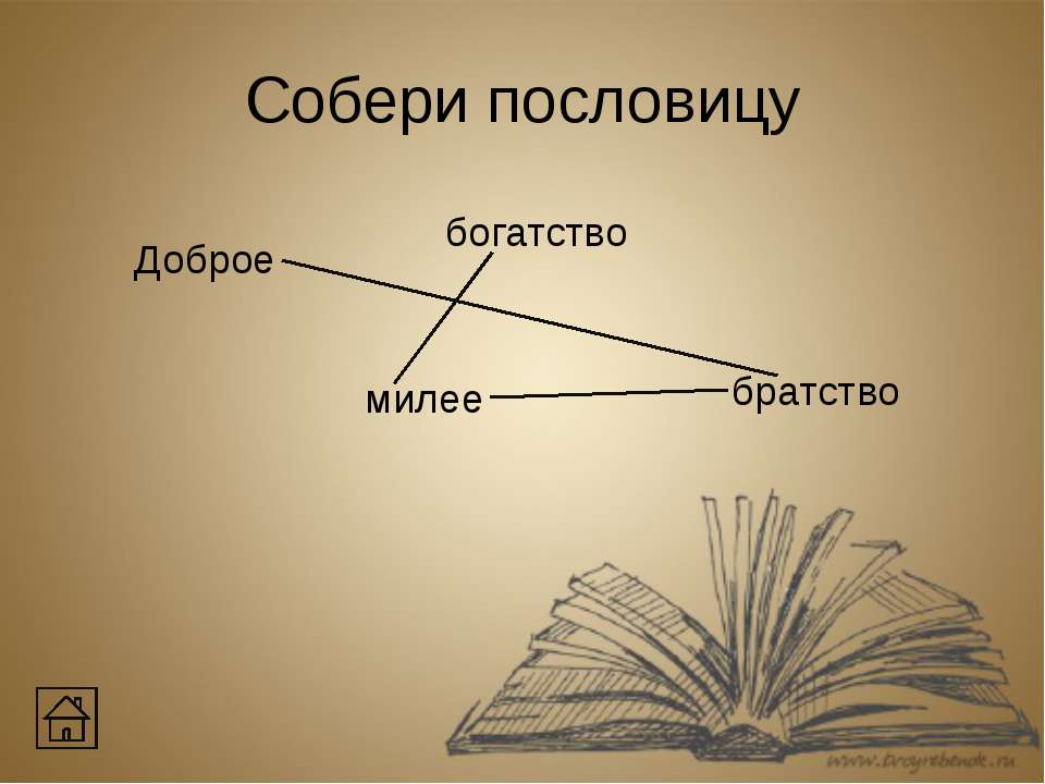 Источники: Фон: http://www.tvoyrebenok.ru/images/presentation/literature/m/05...