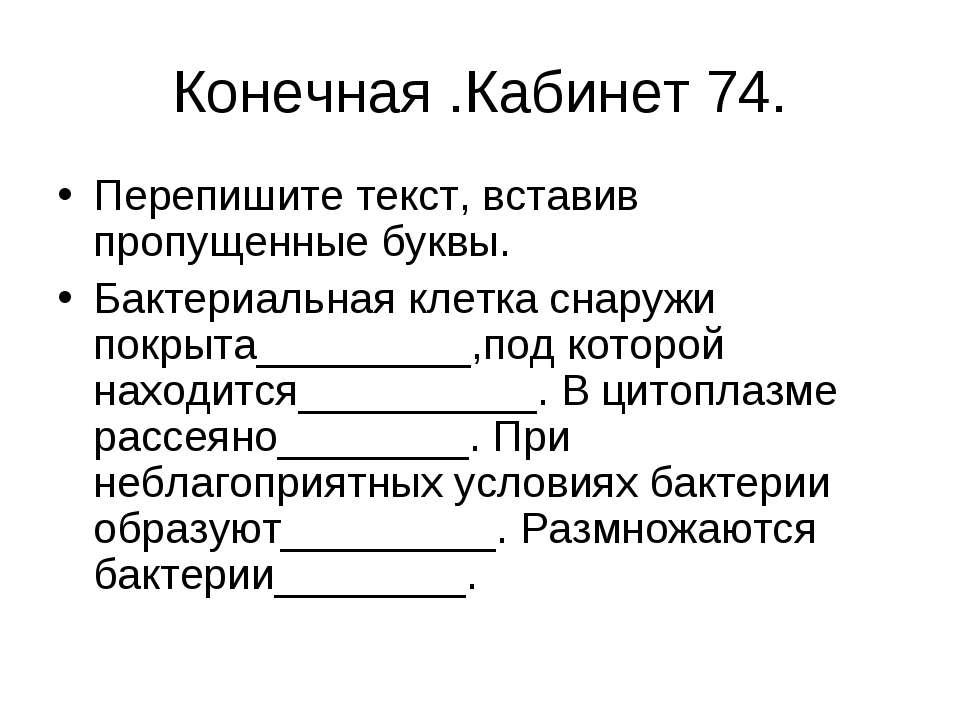 Конечная .Кабинет 74. Перепишите текст, вставив пропущенные буквы. Бактериаль...