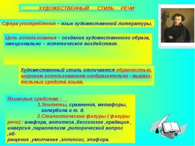 Агафонова Е.Е. ХУДОЖЕСТВЕННЫЙ СТИЛЬ РЕЧИ Сфера употребления – язык художестве...