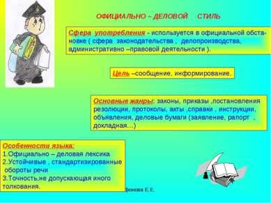Агафонова Е.Е. ОФИЦИАЛЬНО – ДЕЛОВОЙ СТИЛЬ Сфера употребления - используется в...