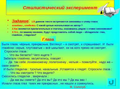 Агафонова Е.Е. Стилистический эксперимент Задание: 1.В данном тексте встречаю...
