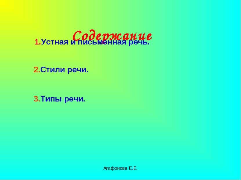 Агафонова Е.Е. Содержание 1.Устная и письменная речь. 2.Стили речи. 3.Типы ре...