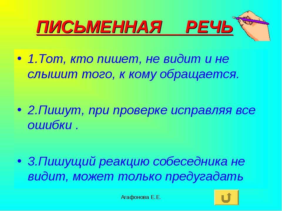 Агафонова Е.Е. ПИСЬМЕННАЯ РЕЧЬ 1.Тот, кто пишет, не видит и не слышит того, к...